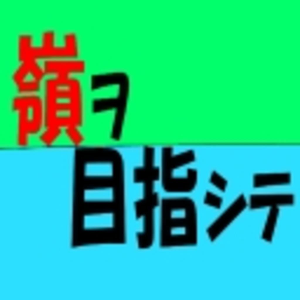 嶺ヲ目指シテ艦これ