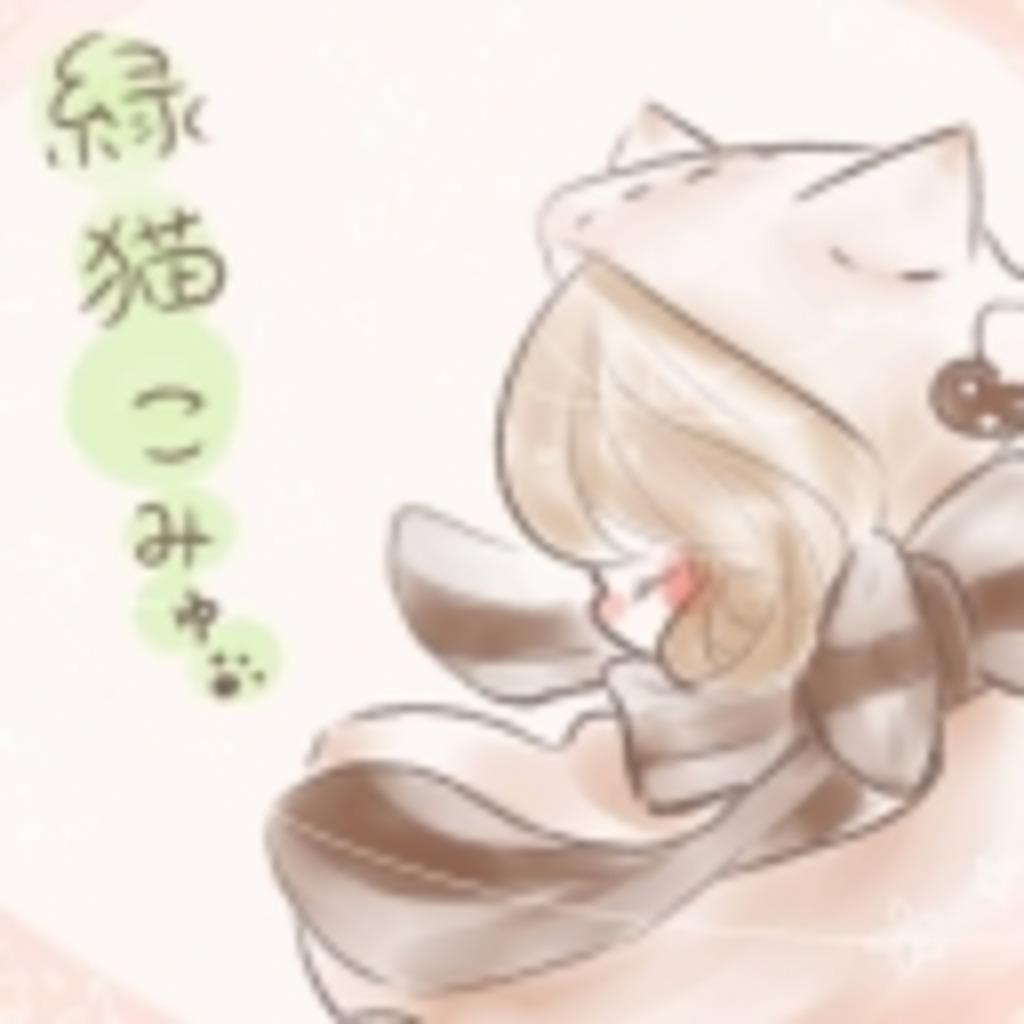 緑猫こみゅ