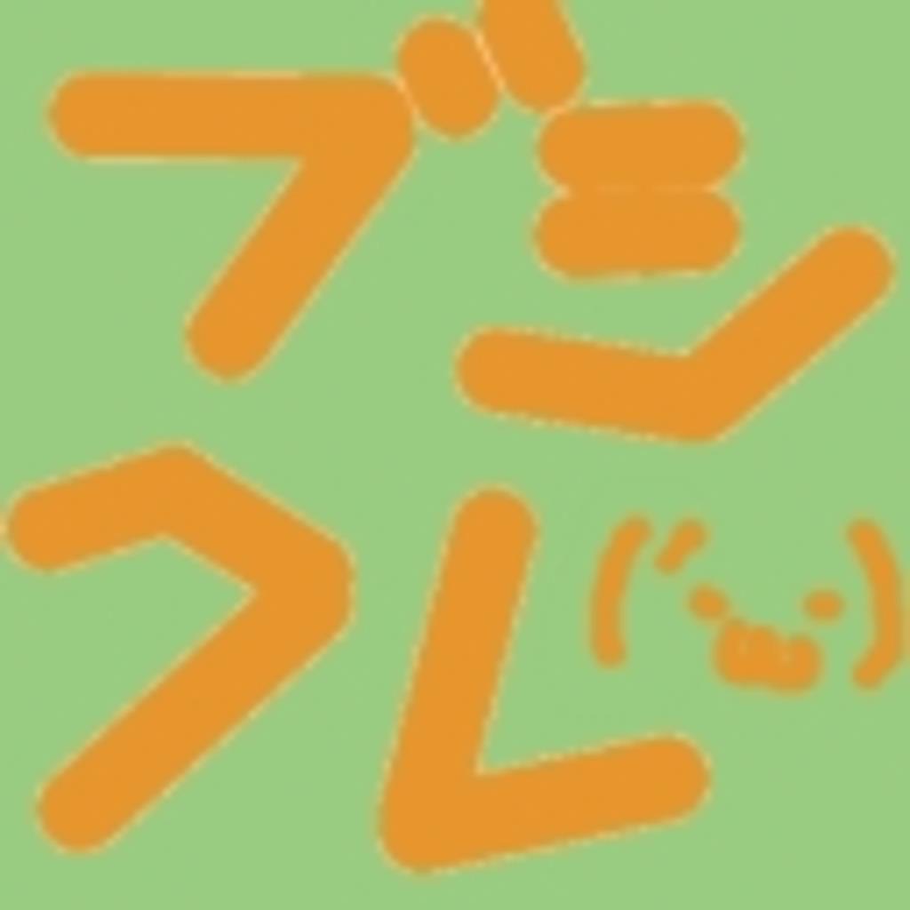 ブシクレ活動コミュ(配信&コミュ専用動画)