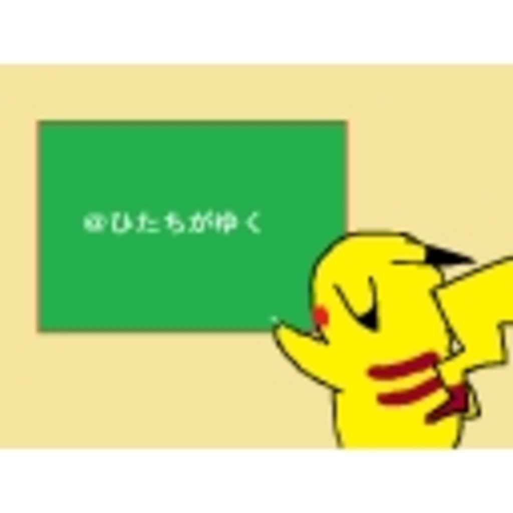 @ひたちがゆく!