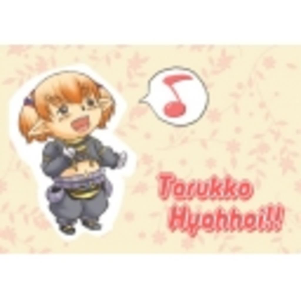 【FF11】たるっこ(´ー`)ひゃっほい!