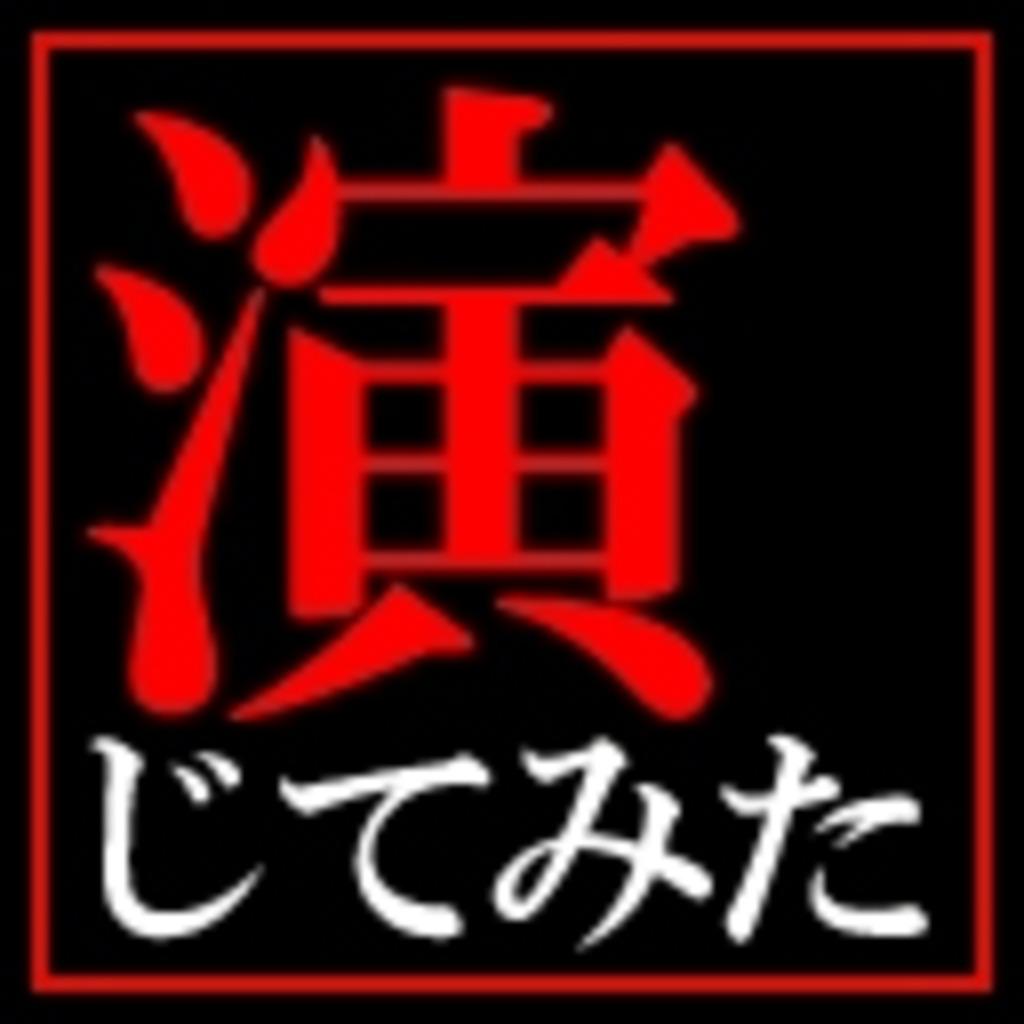 【ニコ動だって舞台だ!】ニコニコアクターズ【声優・俳優・作り手】