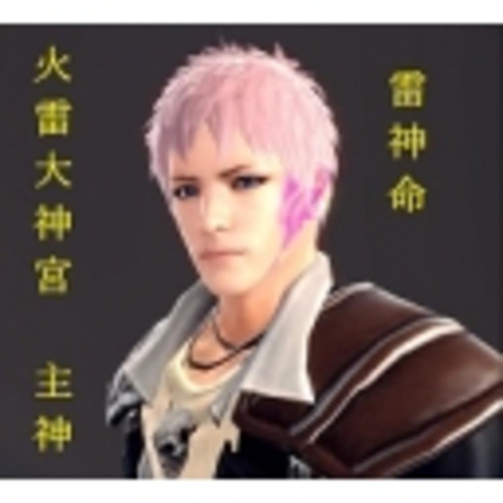 マビノギ英雄伝に祀られる雷神社ー火雷大神宮ー