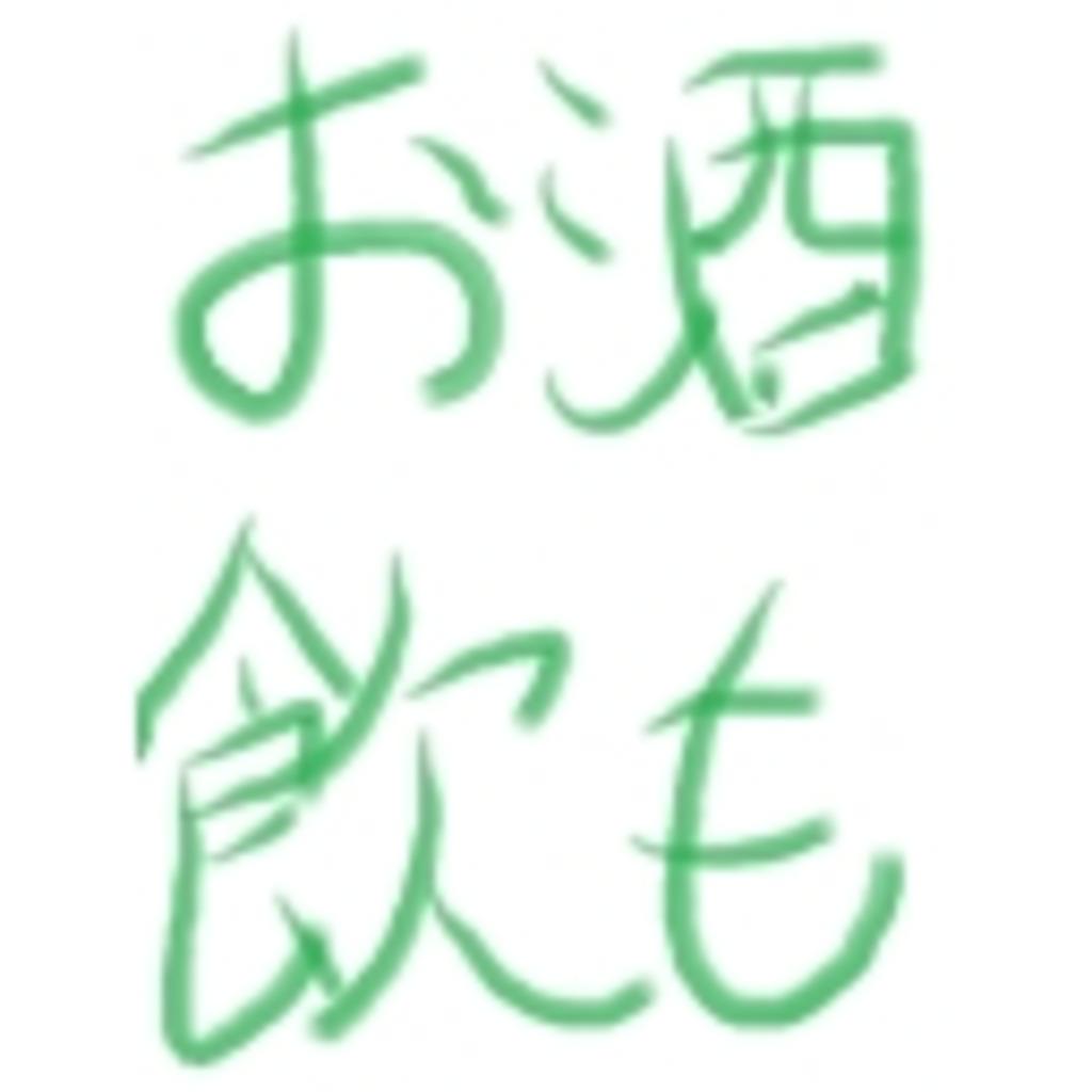 広げよう酒kzの輪(仮)