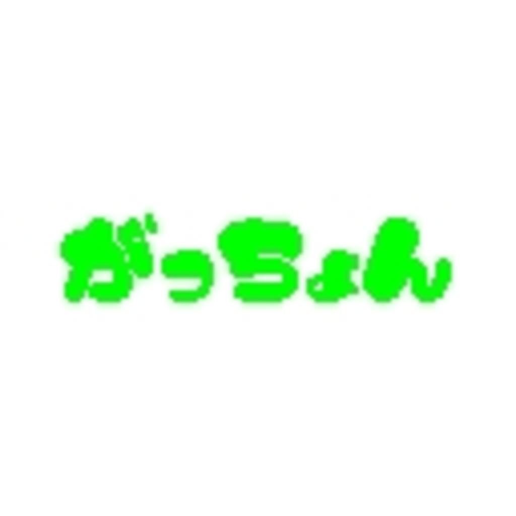 がっちょんのコミュリンさん(#^8^#)♡ Part1