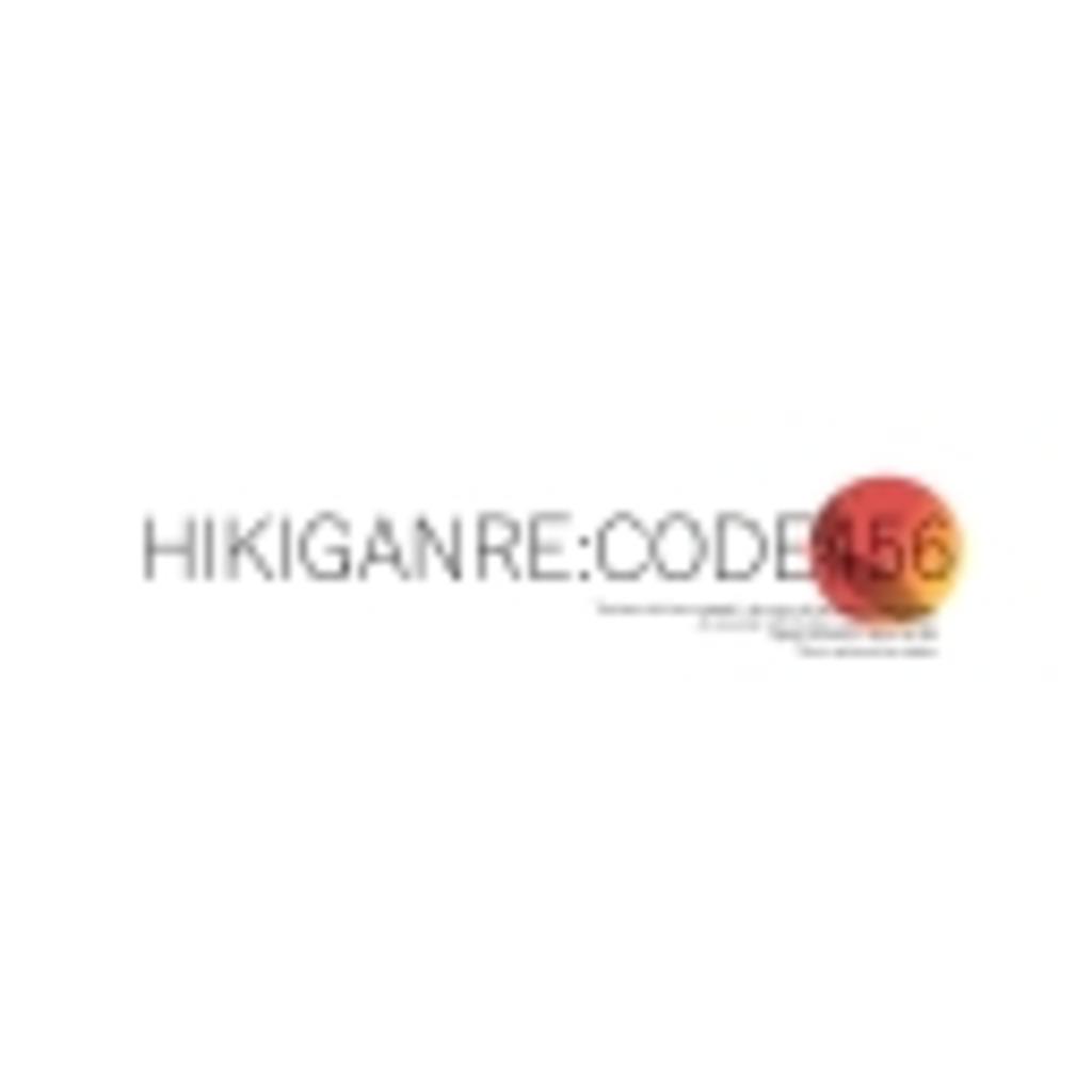 HIKIGANRE:CODE456