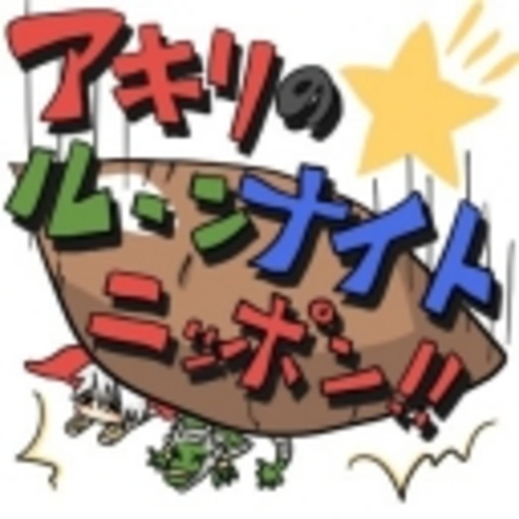 アキリのルーンナイトニッポン!!