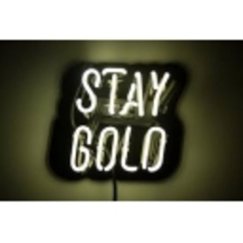 気持ちはSTAY-GOLDやで