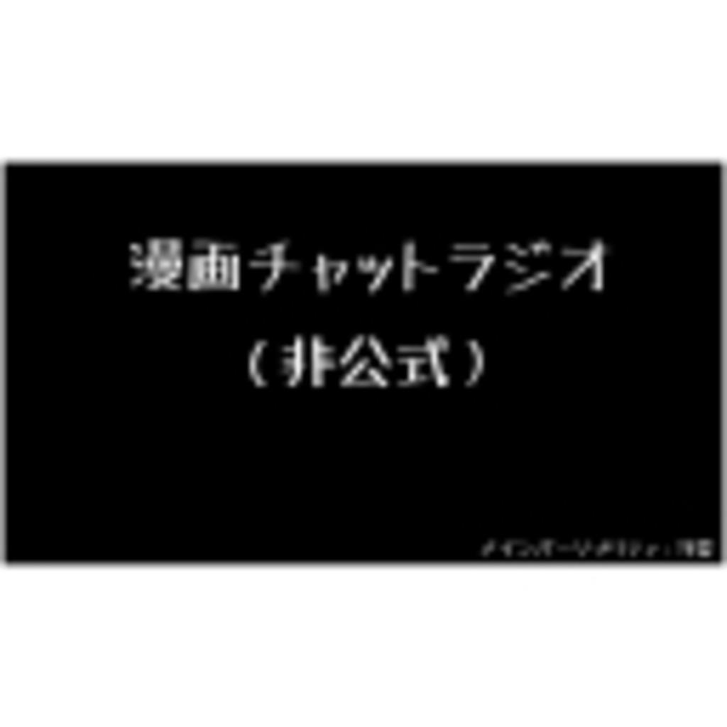 【 漫画チャットラジオ(非公式)】