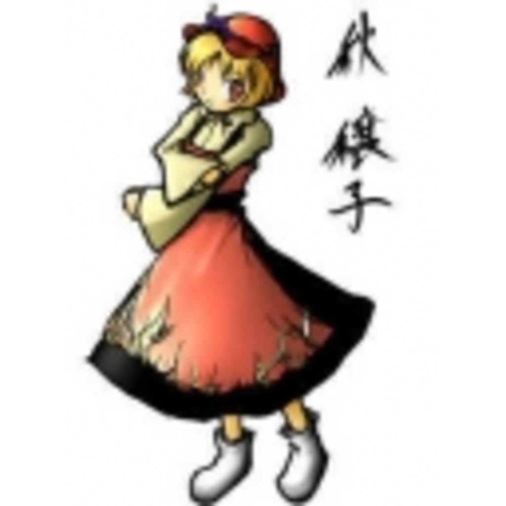 (秋凸) サム次郎のヘタレ部屋