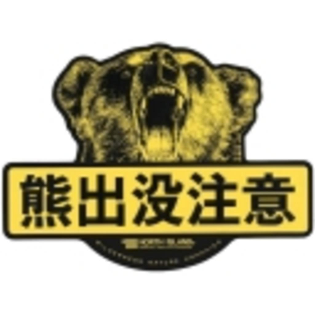 クマによる山奥ゲーム放送