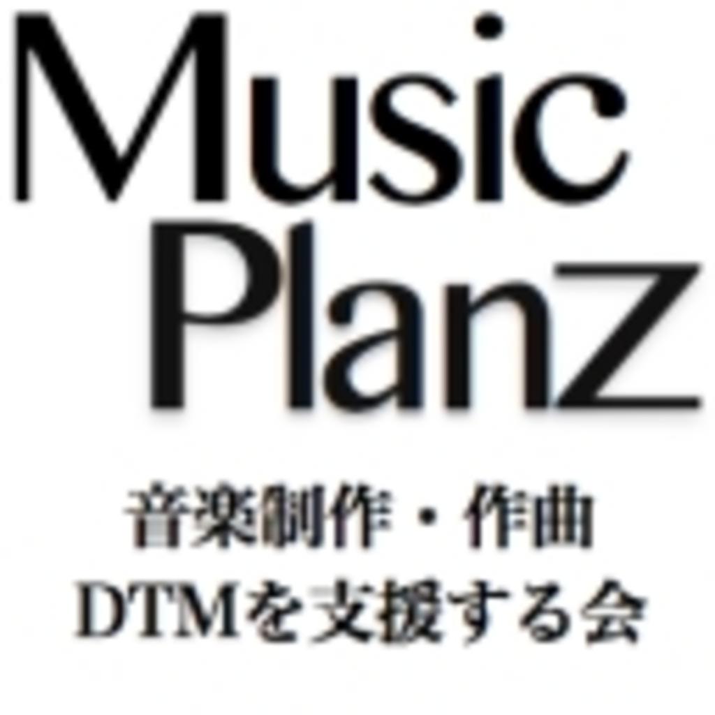 Music Planzチャンネル