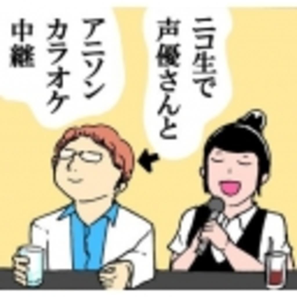 【斎藤ゆうすけCH】ファルコンとボクと時々、篠宮さんとニコカラ