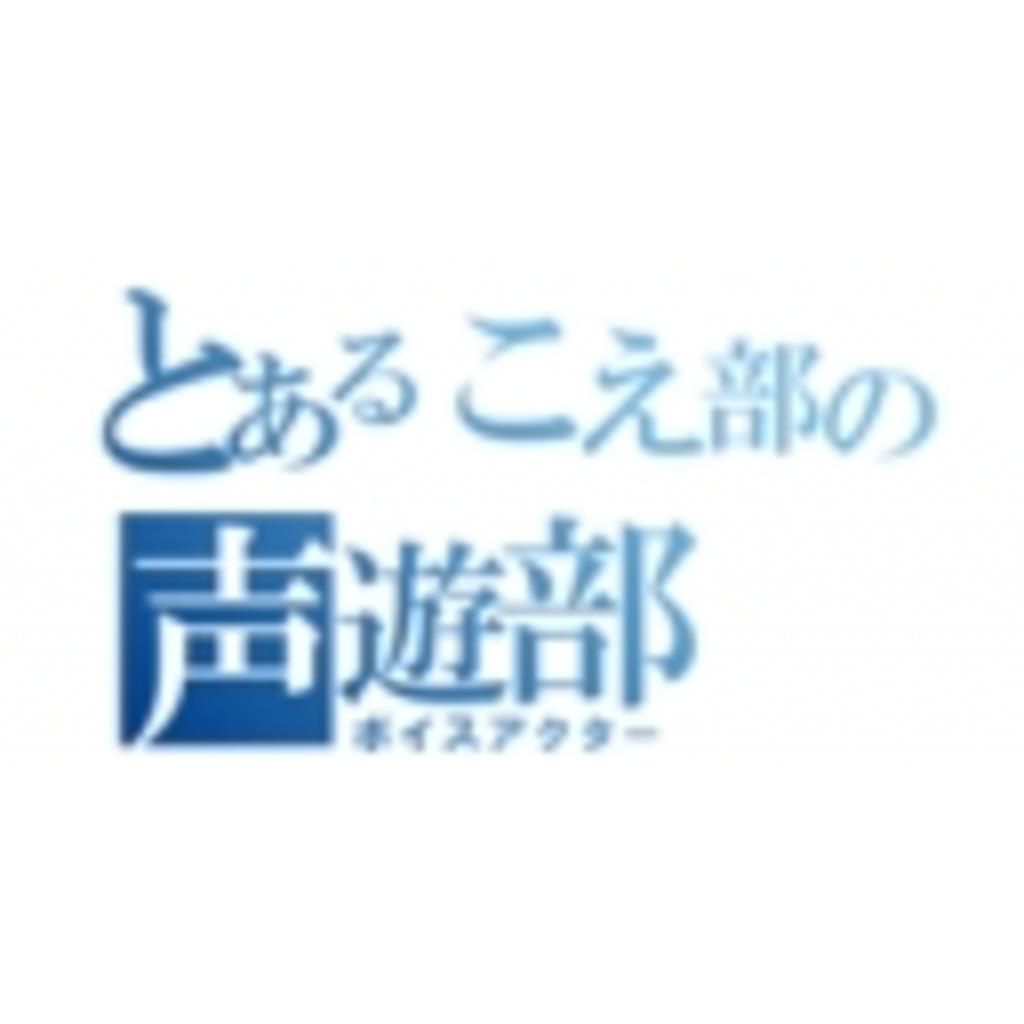 声遊部生放送コミュニティ