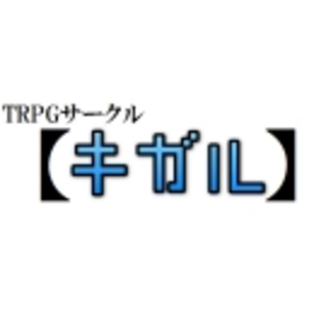 TRPGサークル【キガル】