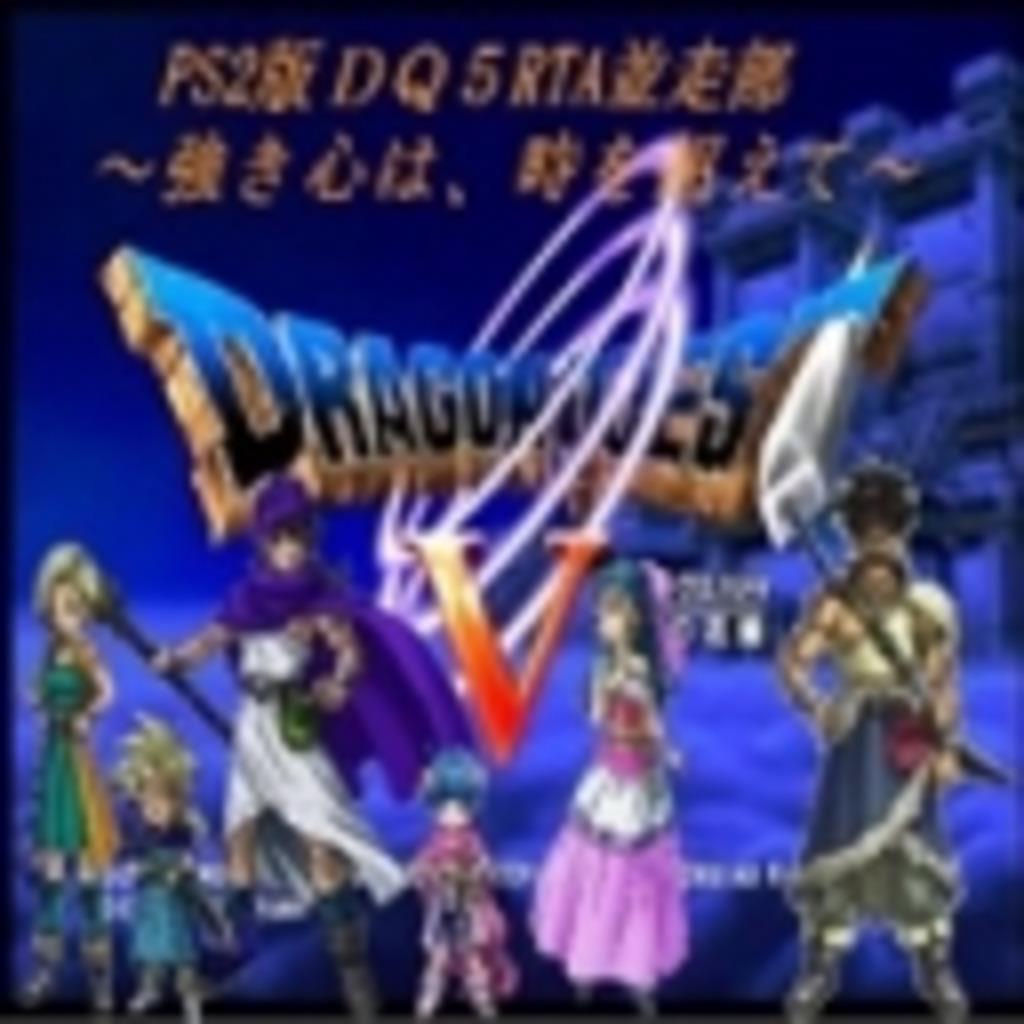 PS2版ドラクエ5RTA並走部 ~強き心は、時を超えて~