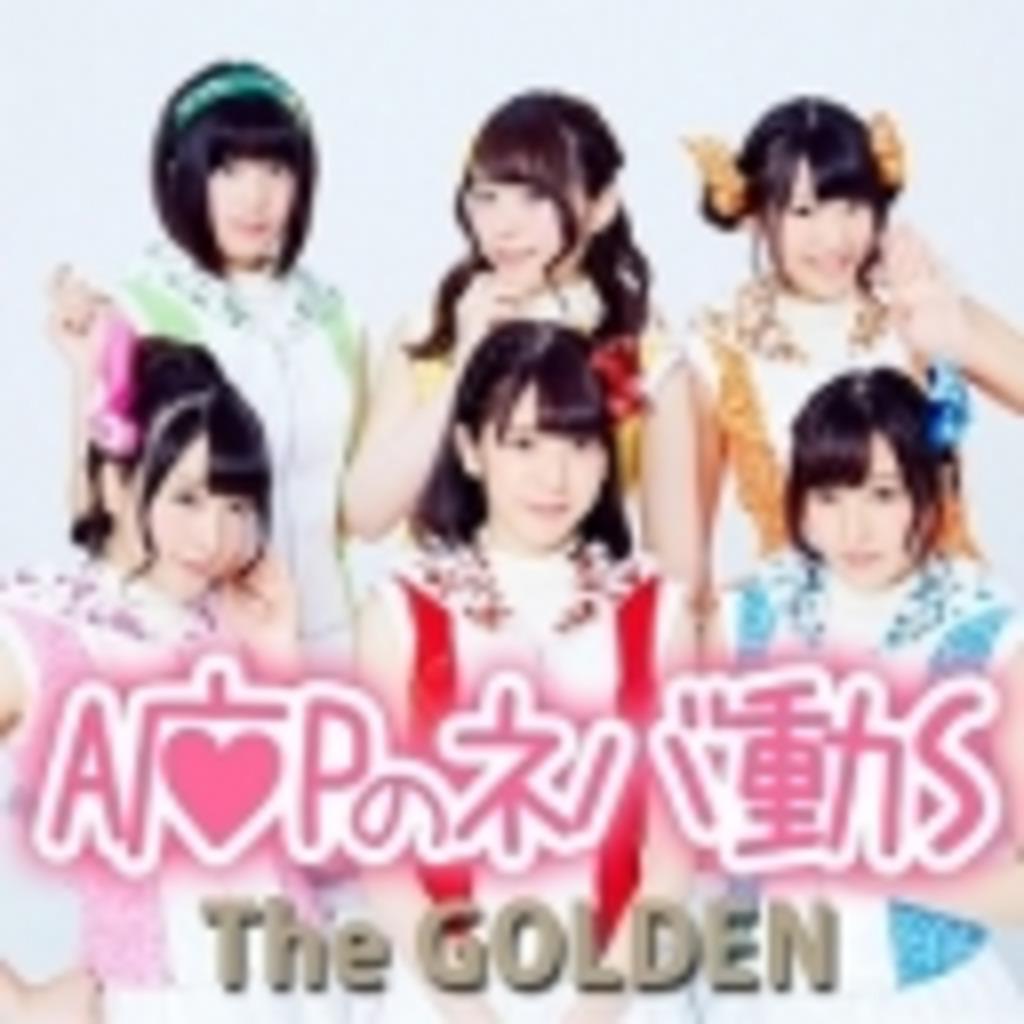 【A応Pのネバ動S The GOLDEN!!】