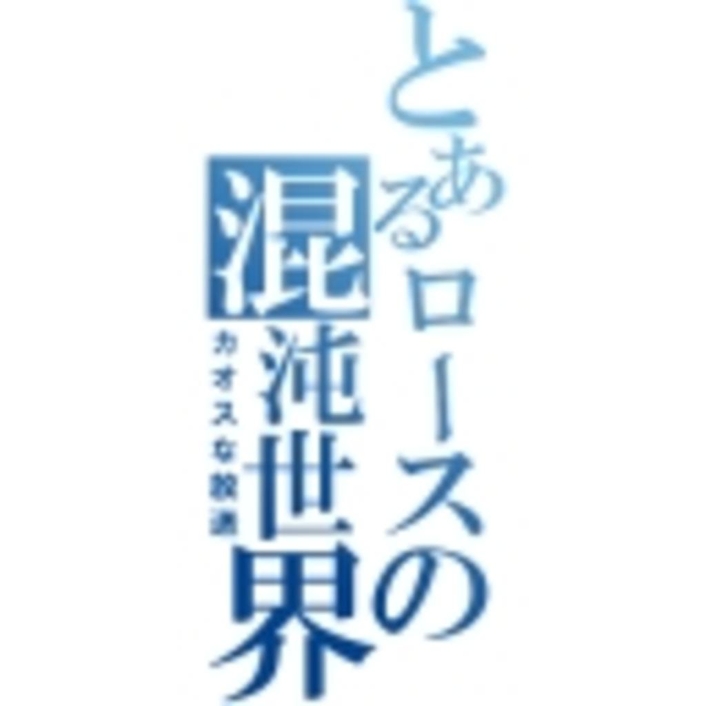 焼肉ロースティチの雑談(仮)