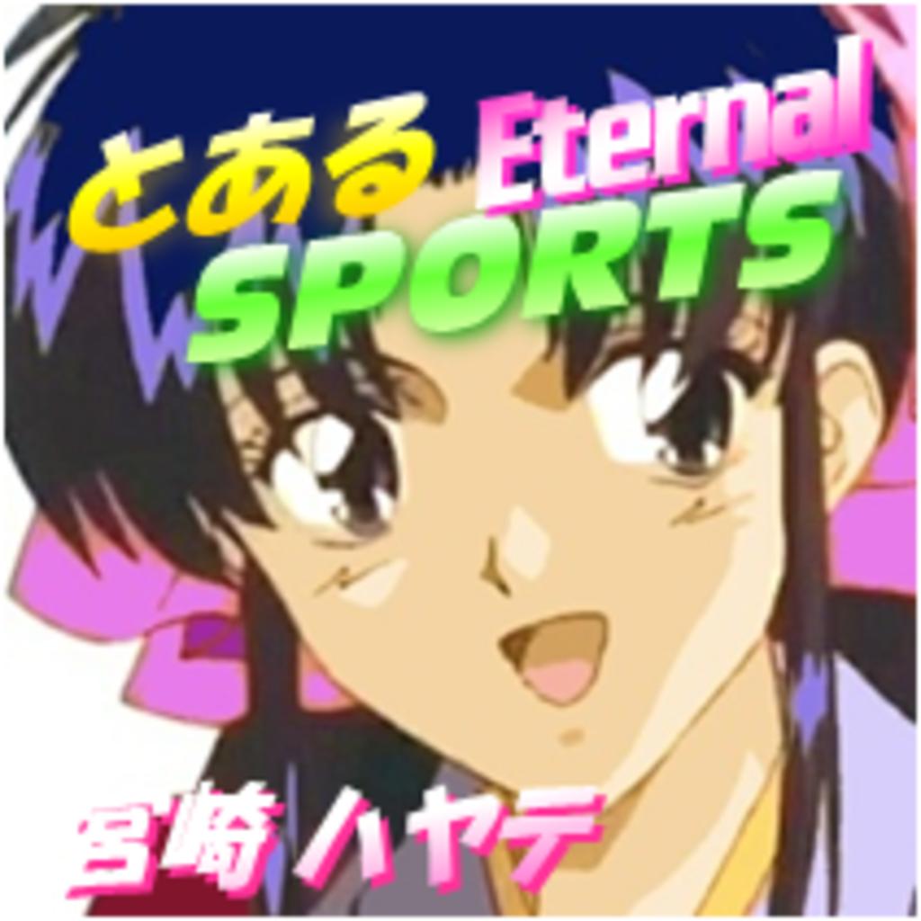 とあるスポーツ。Eternal Edition