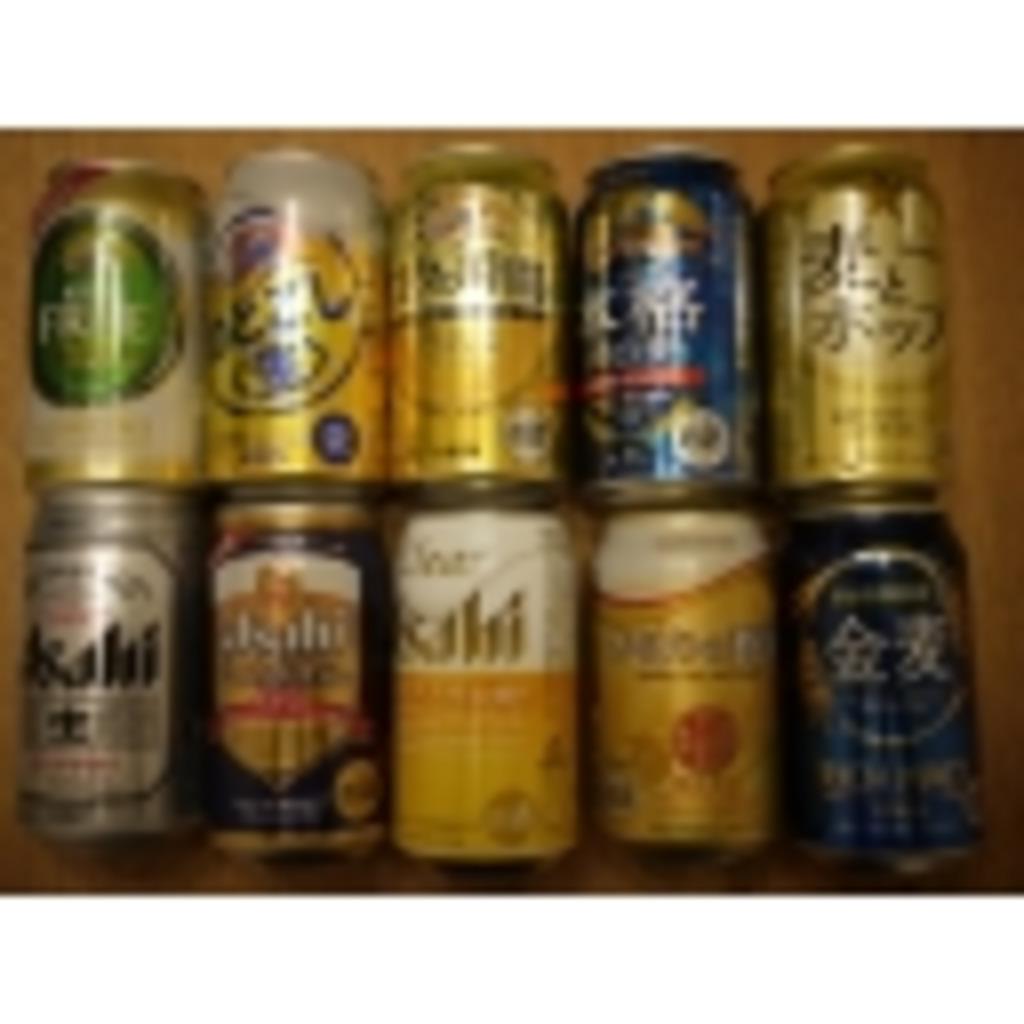 アンチ「第3のビール」コミュ