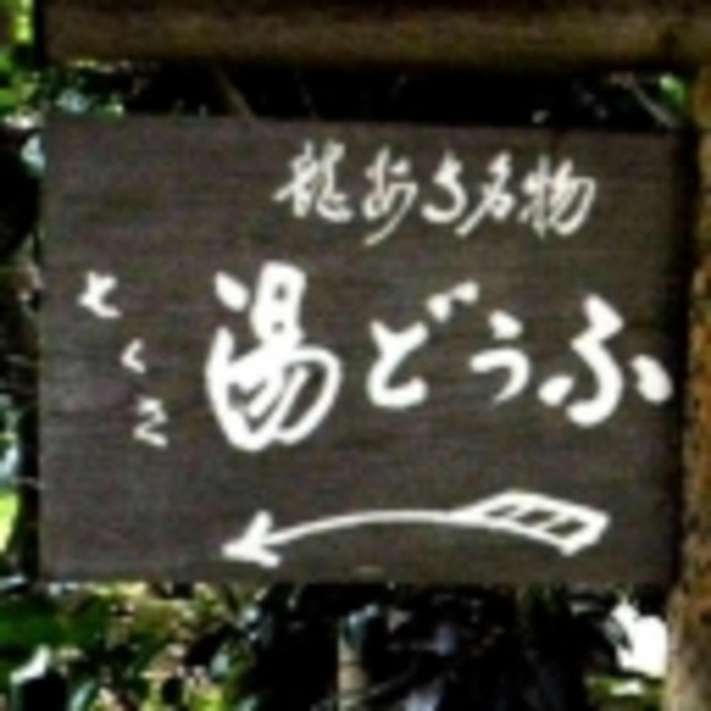 湯豆腐屋店内放送