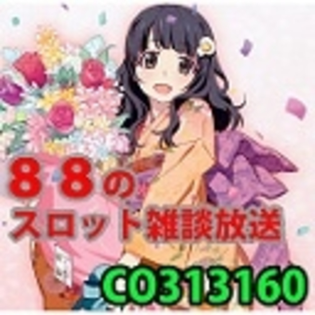 88のスロット雑談放送(*´∀`*)