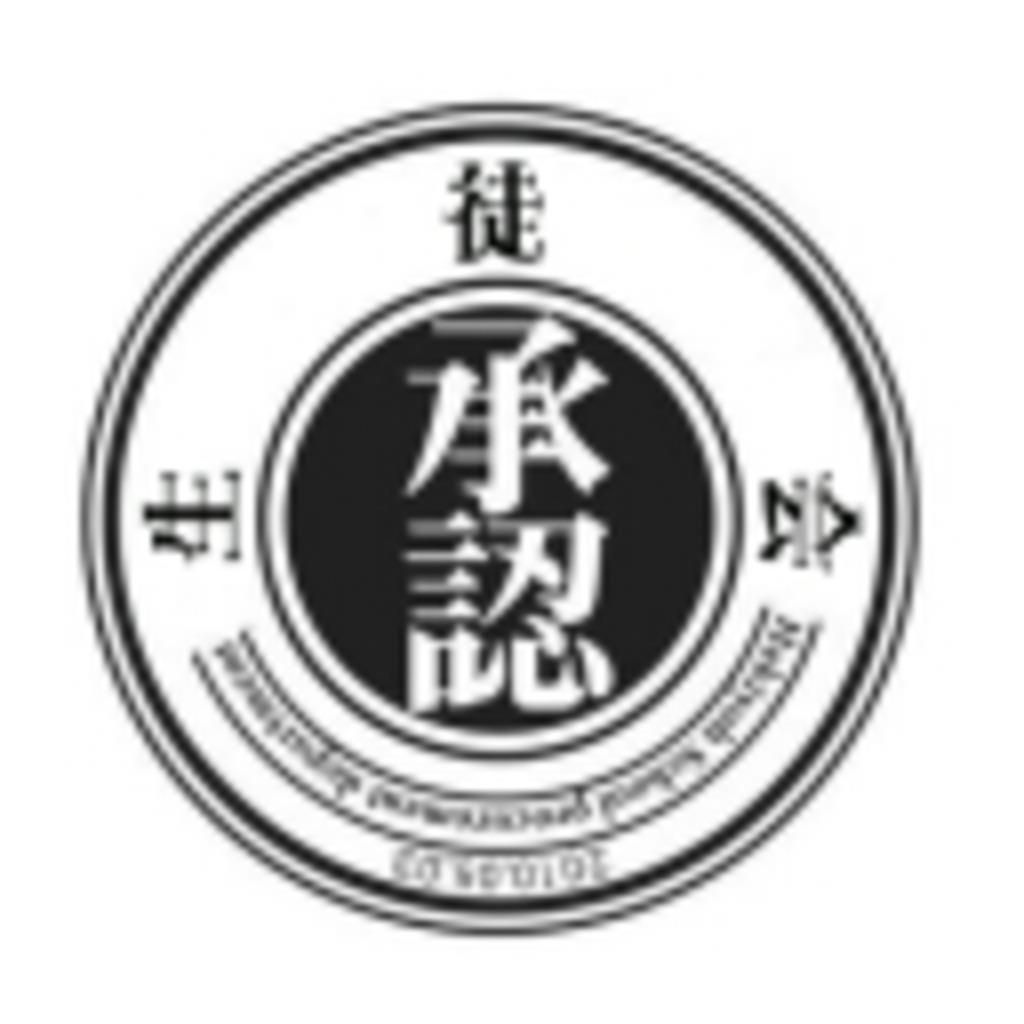 †生徒会†【常葉】