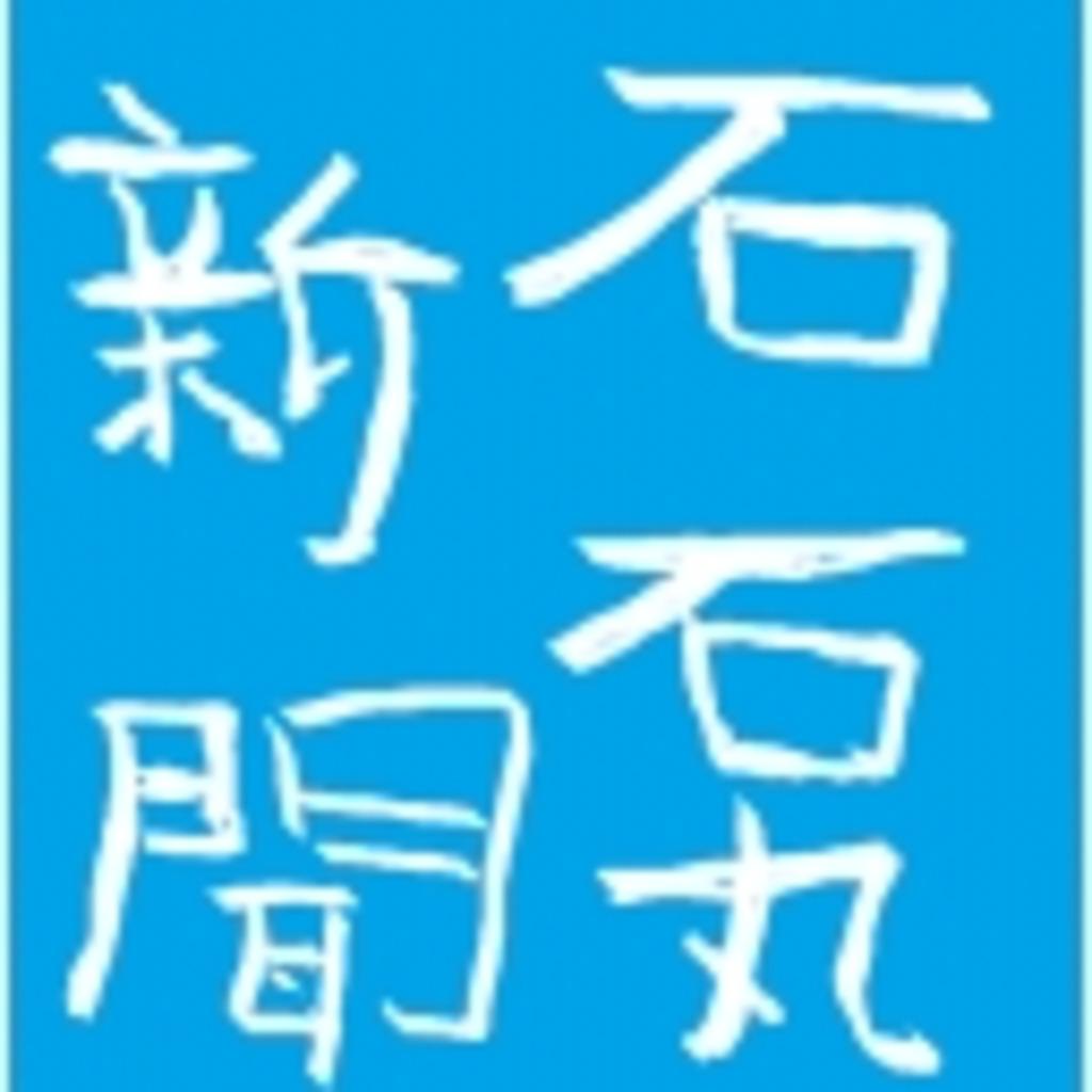 石石丸新聞社