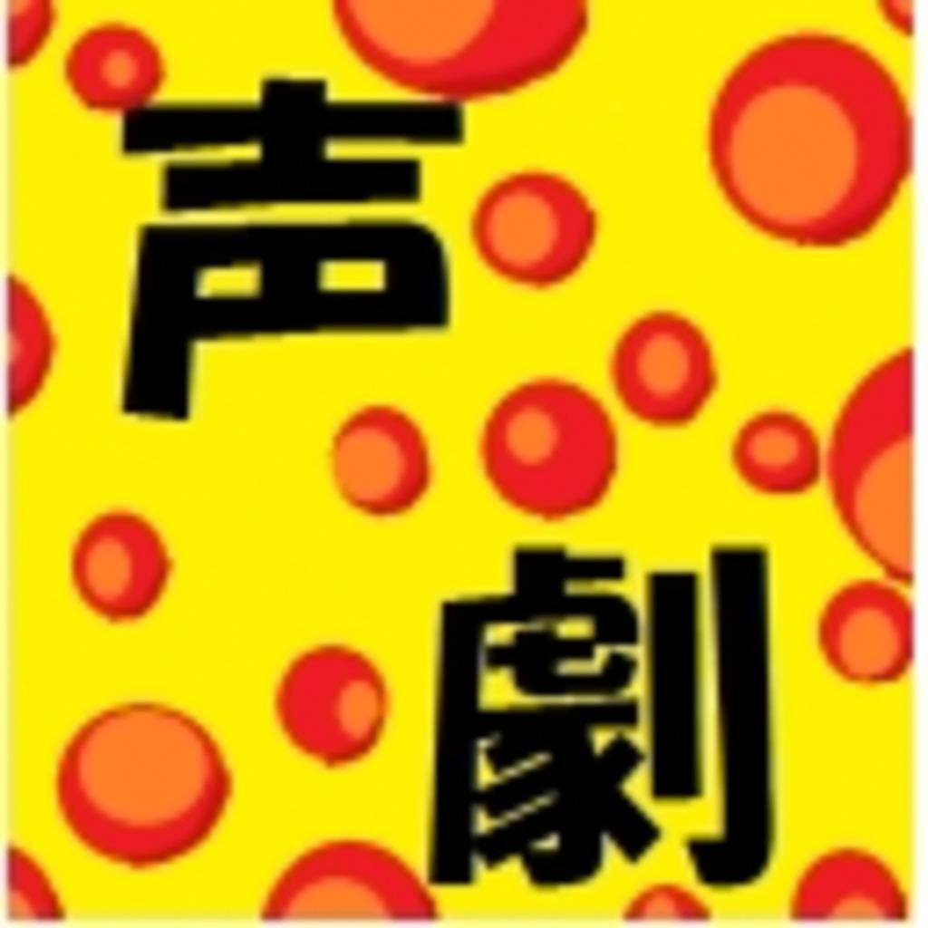 【声劇】世界に羽ばたけ声劇文化【朗読】