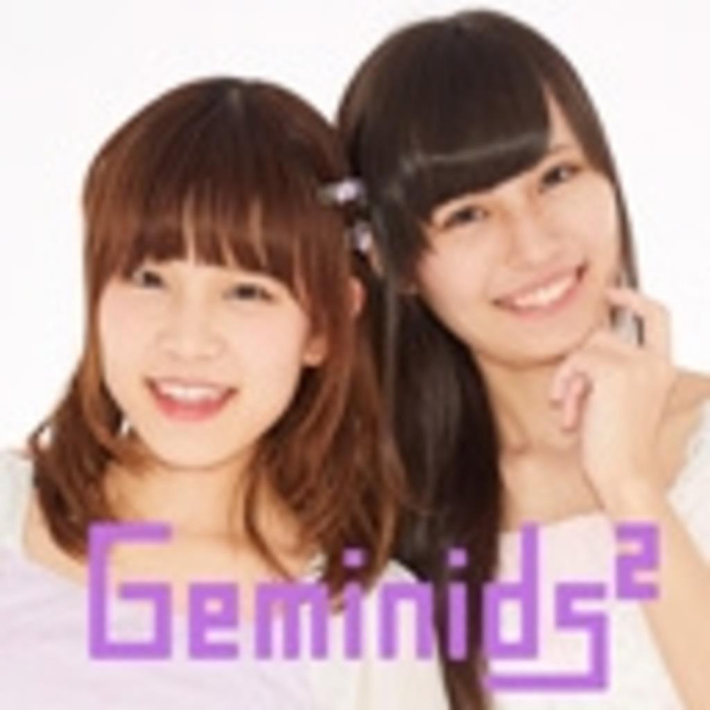 Geminids2〈ジェミニズ〉チャンネル