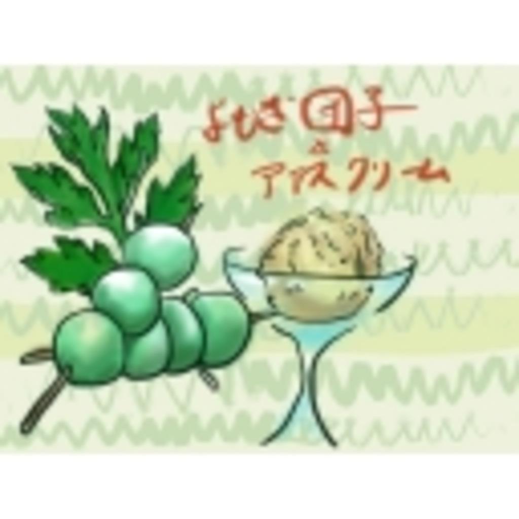 よもぎ団子とアイスクリーム