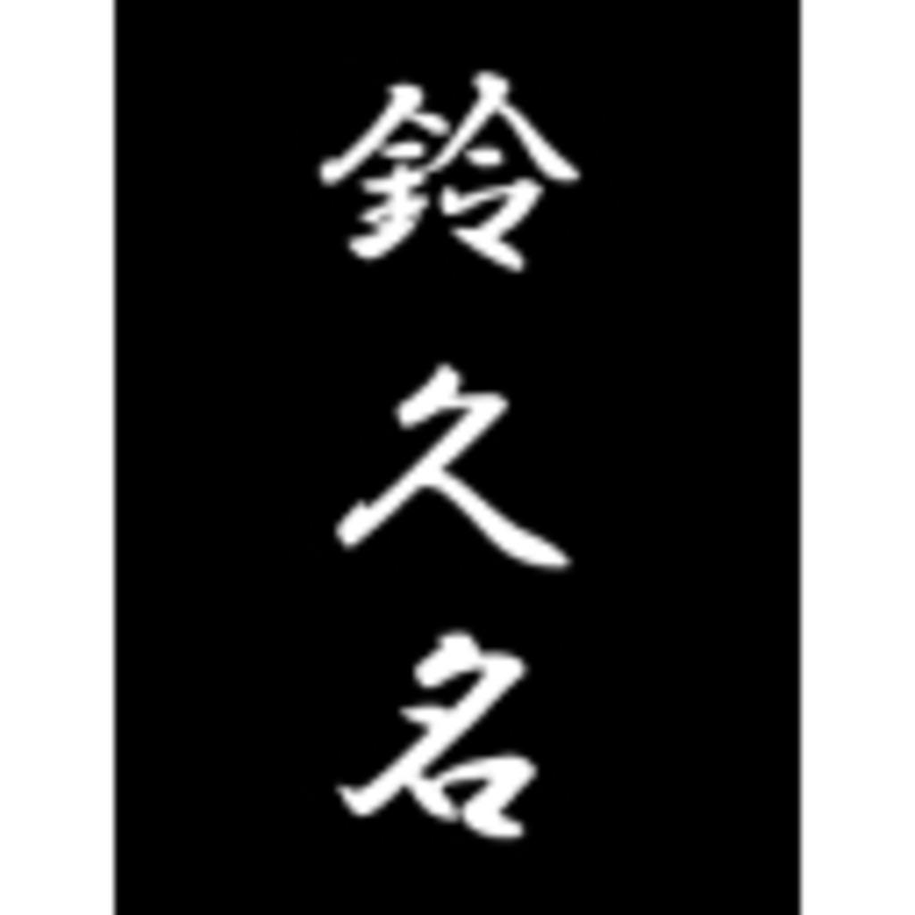 鈴久名ゲームコミュ