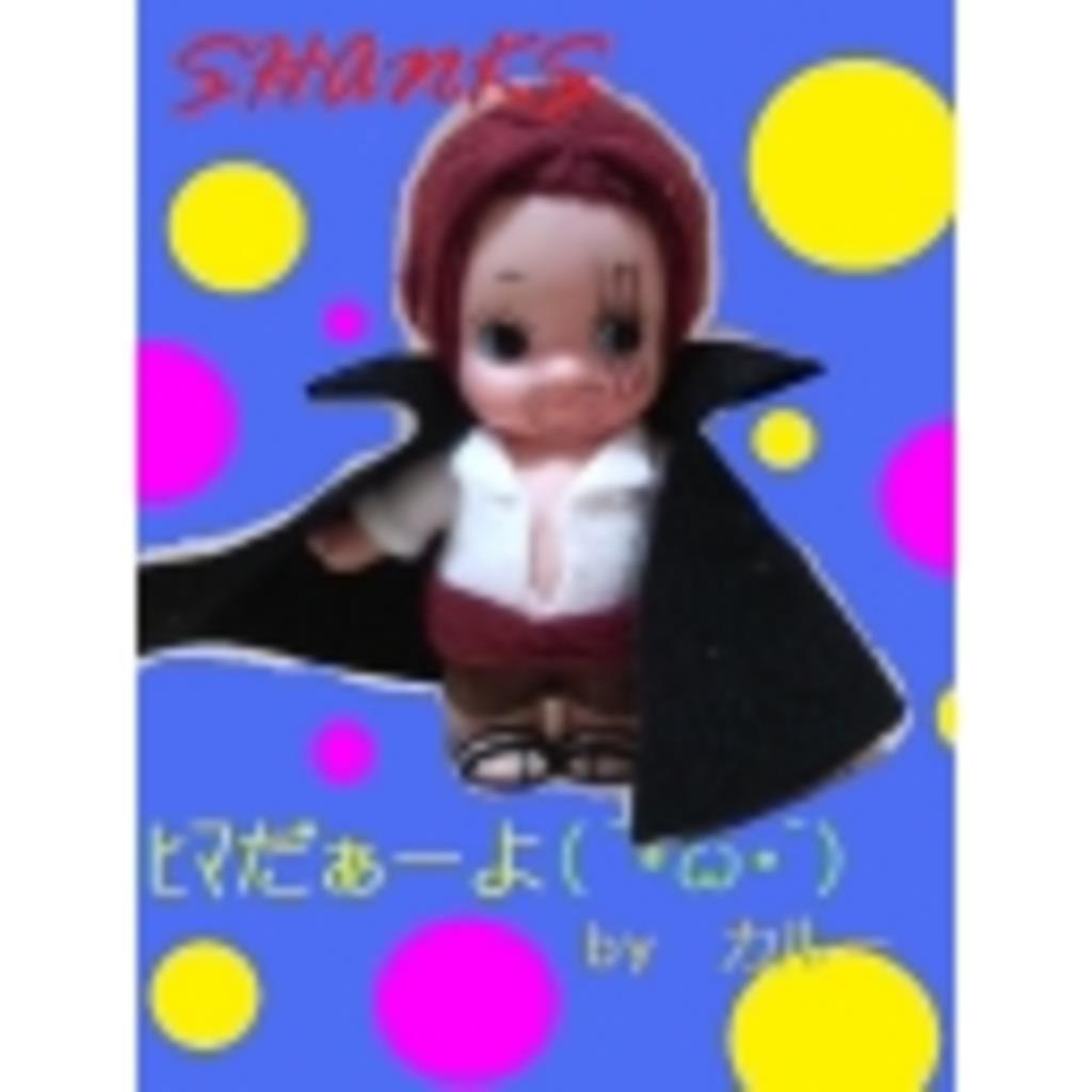 ヒマだぁーよ(´・ω・`)