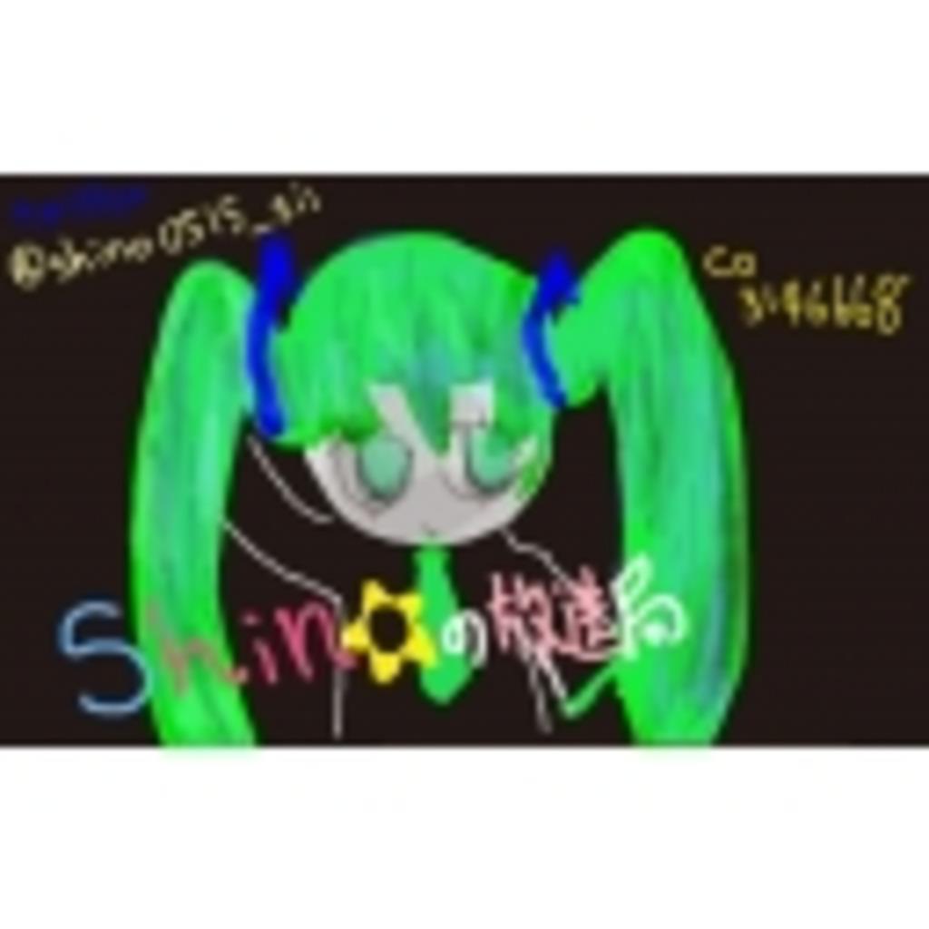 Shin☆の放送局