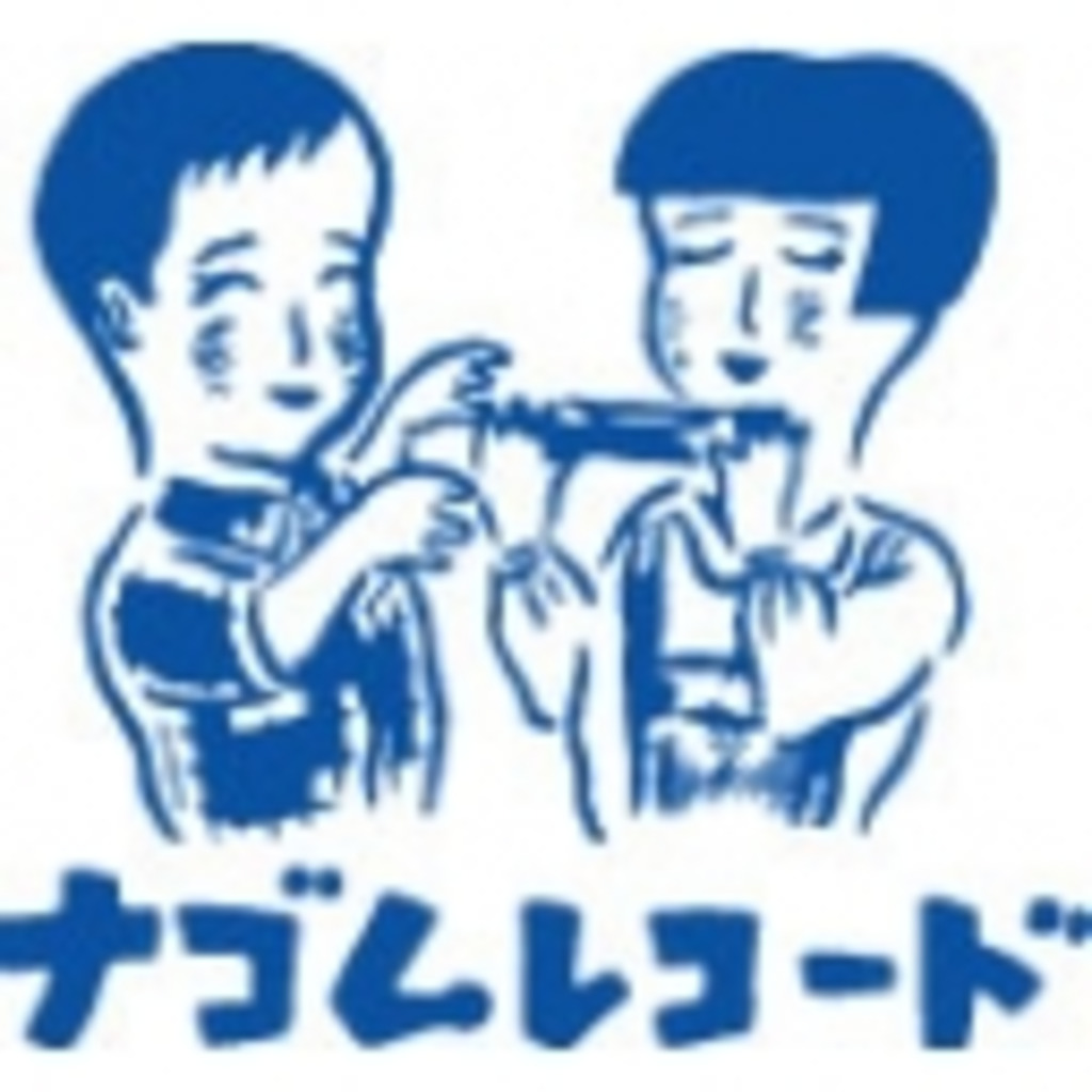 ナゴムレコード系