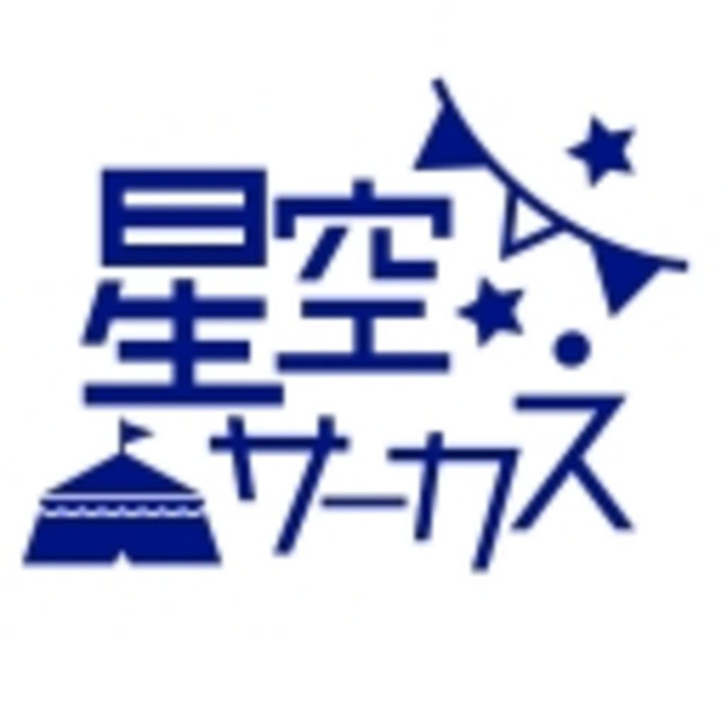 声劇・ボイドラサークル『星空サーカス』