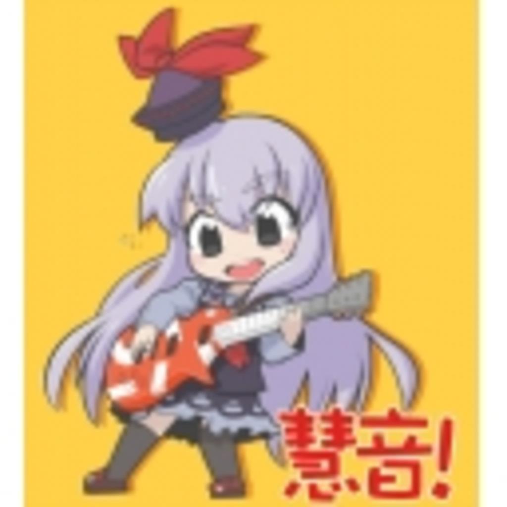上白沢けいおん!&MFMを広める会!