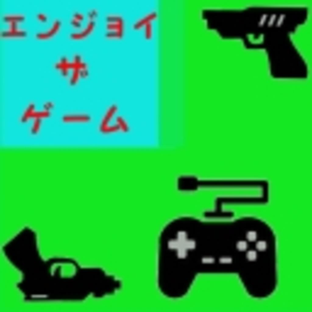 エンジョイ・ザ・ゲーム