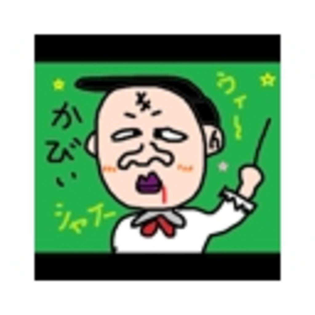 FREEDOM☆kaby(かびぃ)の部屋