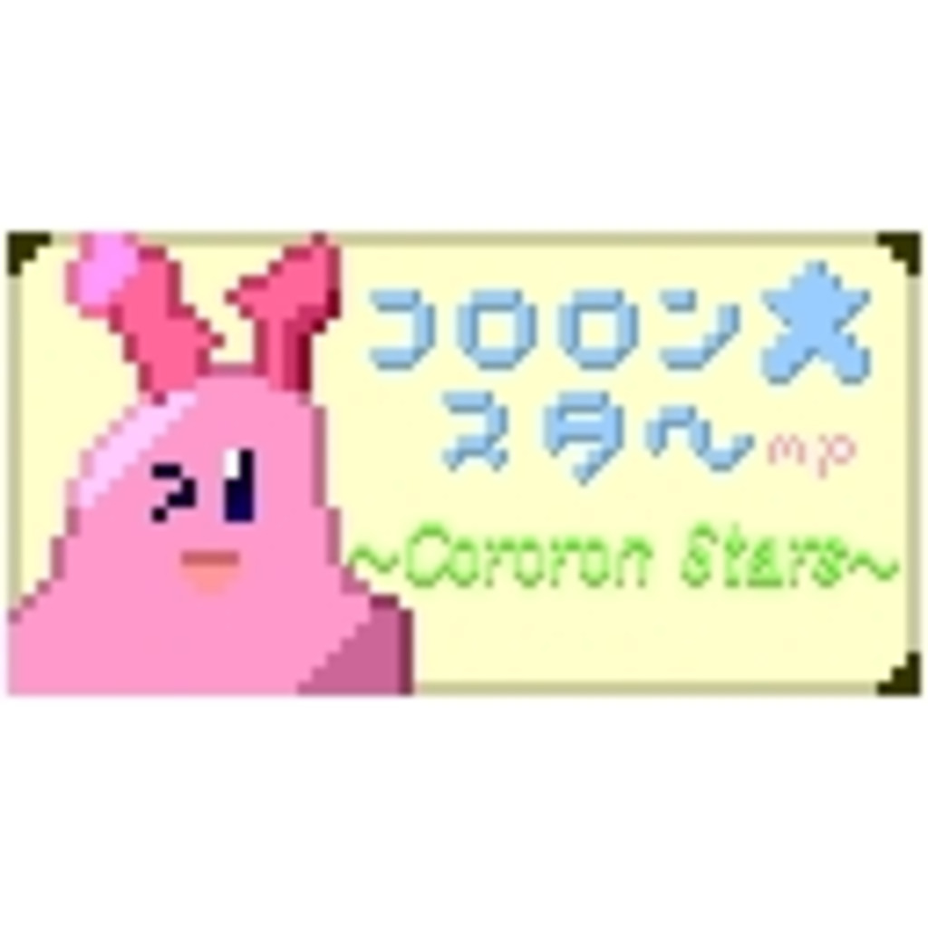 コロロン☆スター放送局