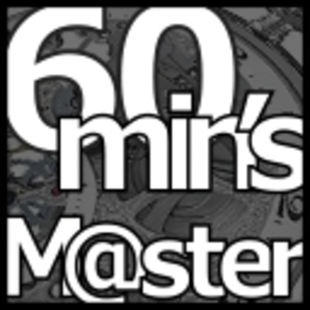 【制限時間】60min's m@ster【1時間】