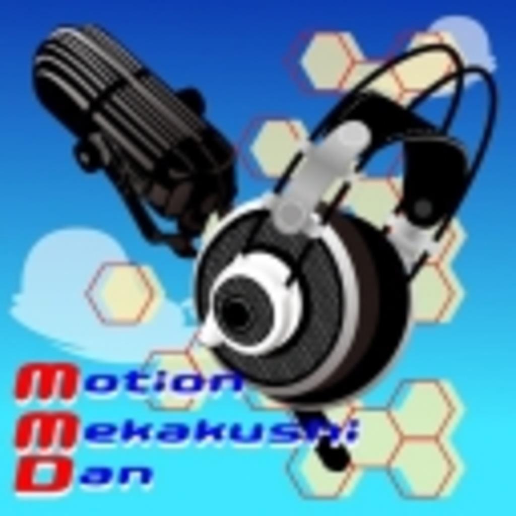 MotionMekakushiDan