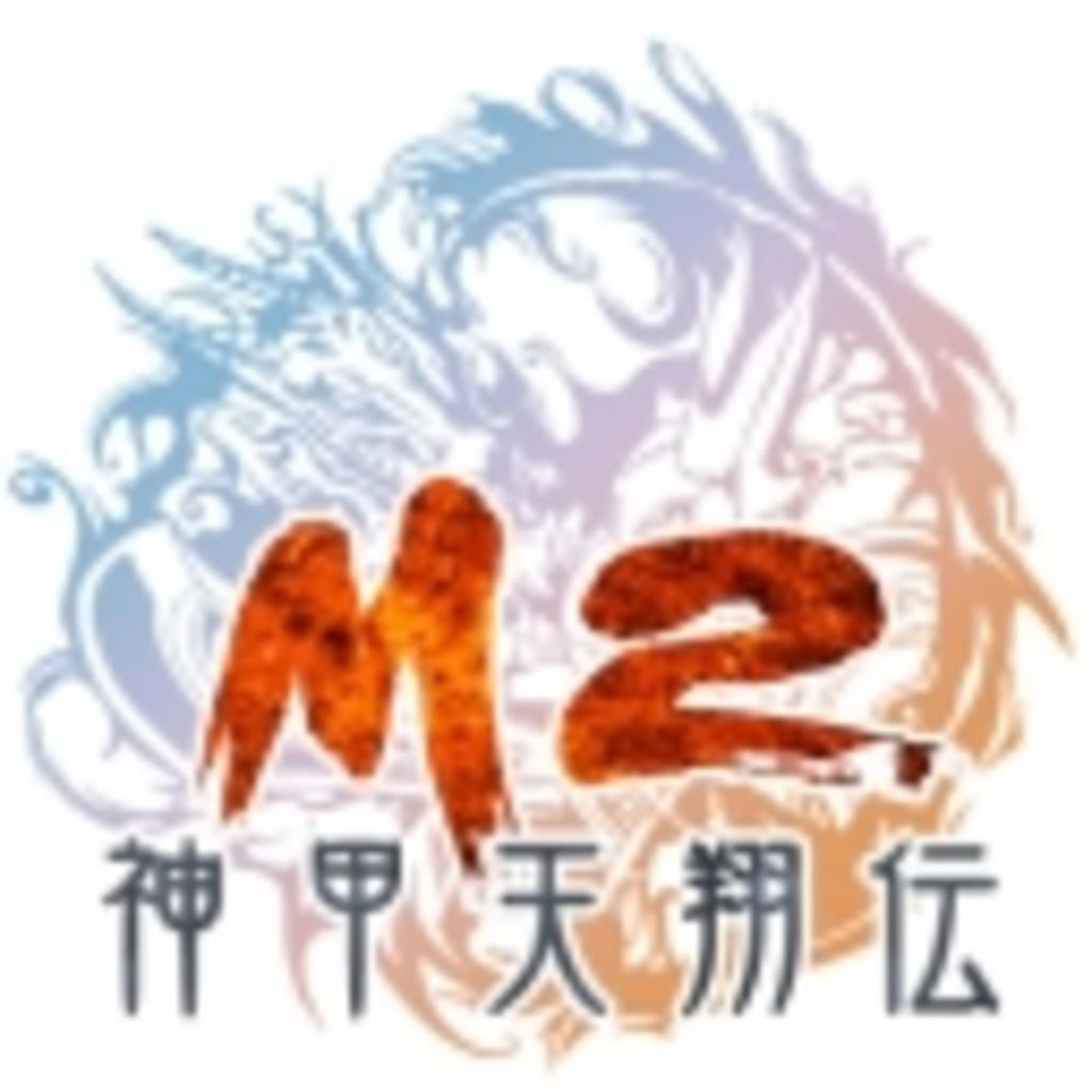 【非公式】M2-神甲天翔伝-