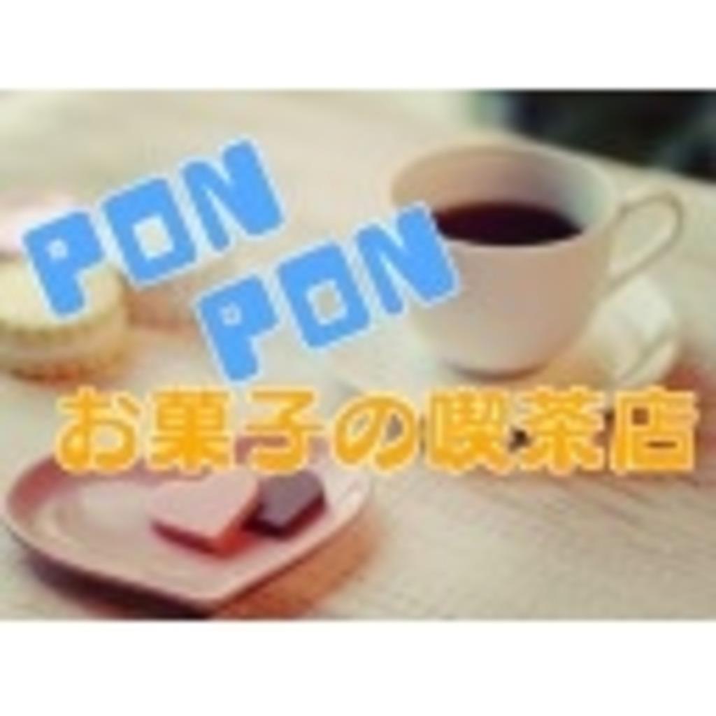 PonPonお菓子の喫茶店