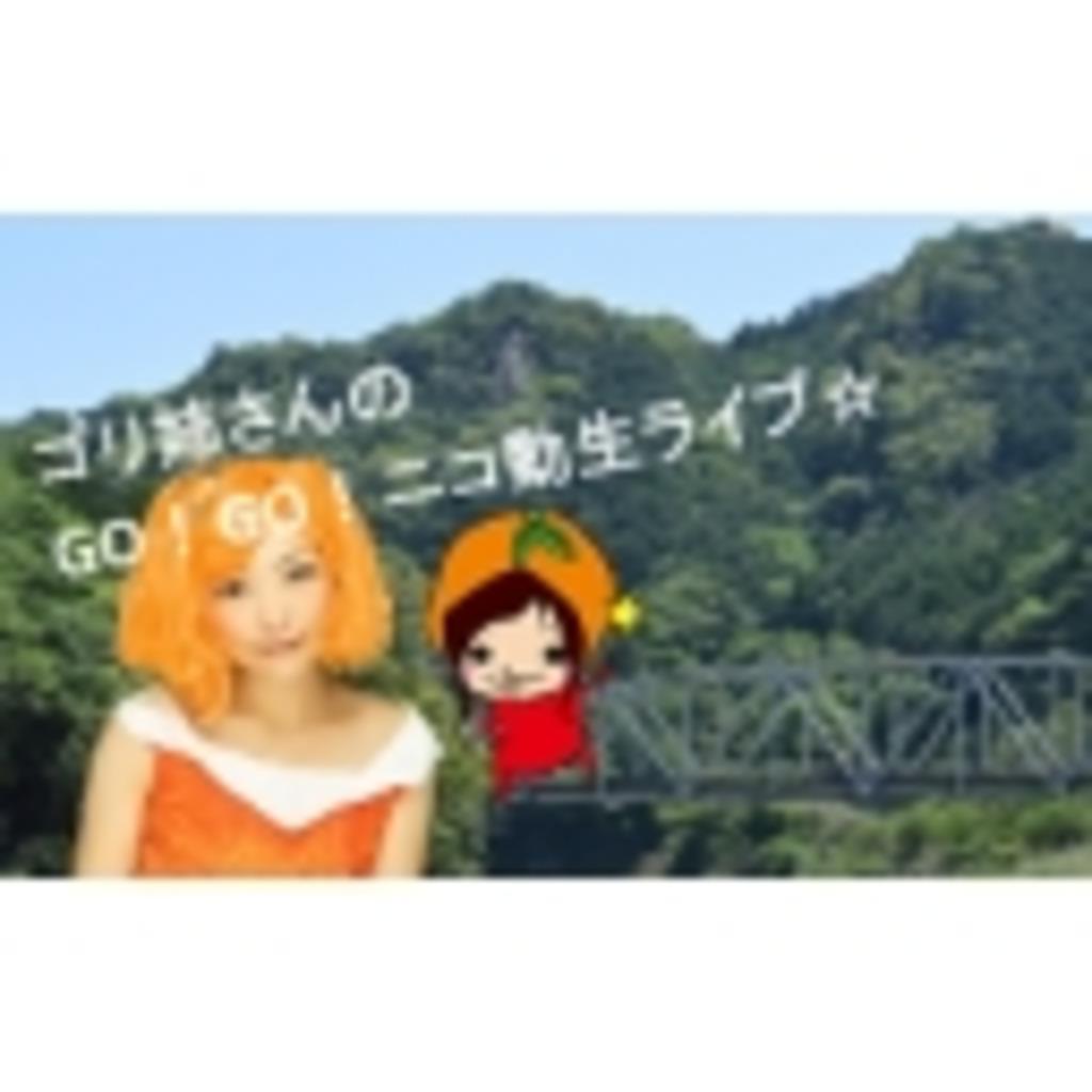 ゴリ姉さんのGO!GO!ニコ動生ライブ☆