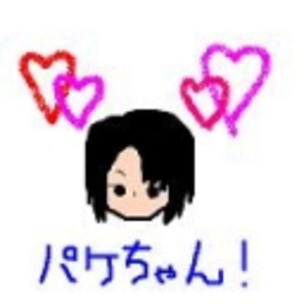 ぱっけぱけマジック放送ー( ^ω^)