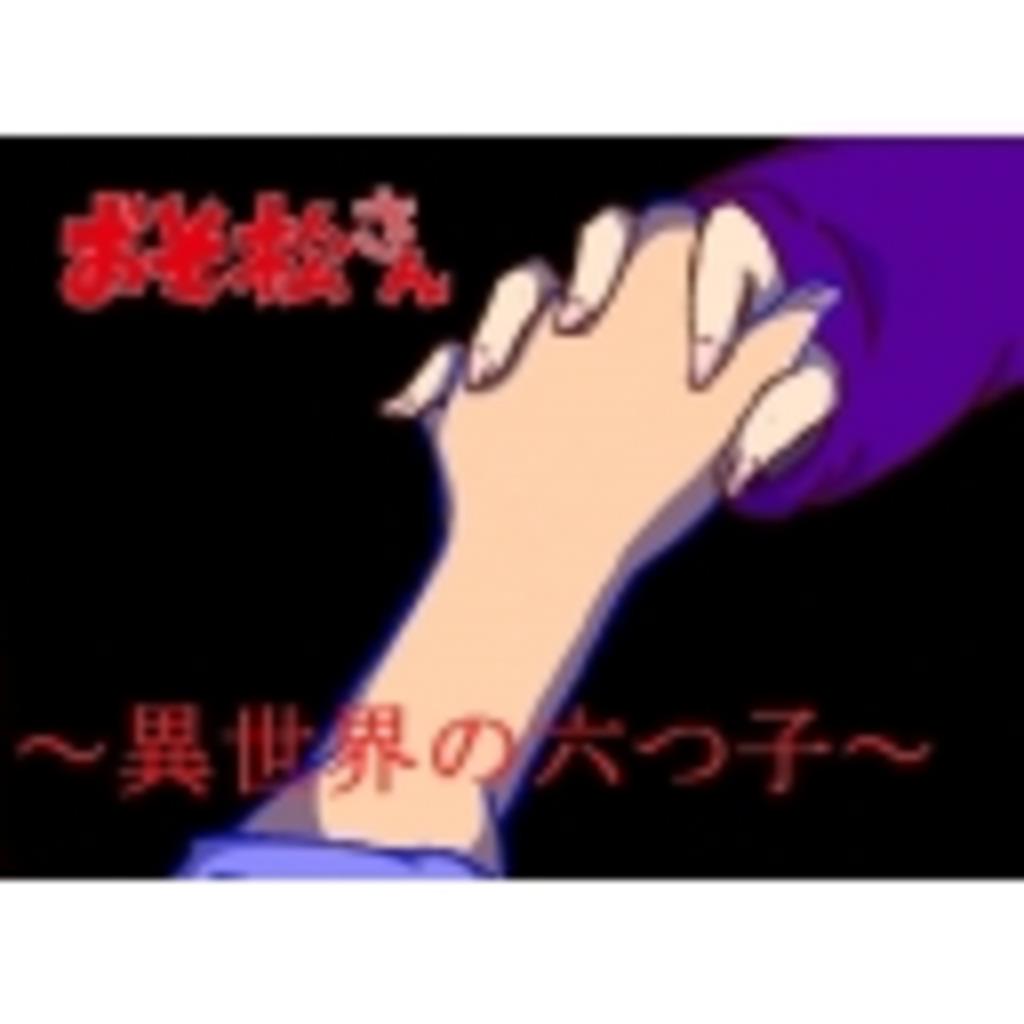 おそ松さん~異世界の六つ子~知ってる方専用コミュニティ