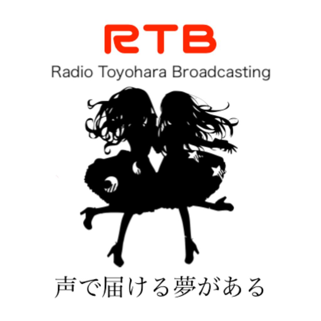ラジオ豊原
