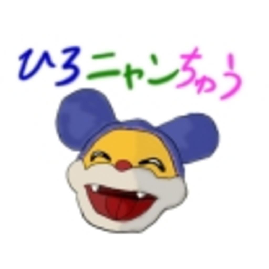 ひろニャンちゅうだお( ^ω^)