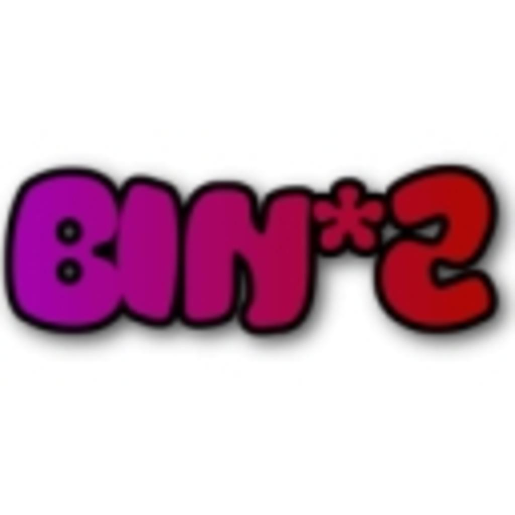 BIN*2してきた